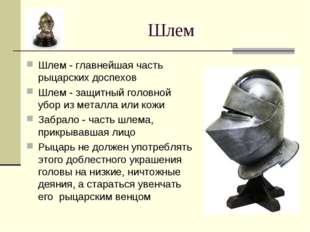 Шлем Шлем - главнейшая часть рыцарских доспехов Шлем - защитный головной убор