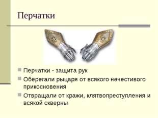 Перчатки Перчатки - защита рук Оберегали рыцаря от всякого нечестивого прикос