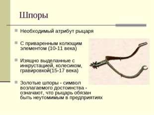 Шпоры Необходимый атрибут рыцаря С приваренным колющим элементом (10-11 века