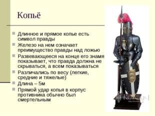 Копьё Длинное и прямое копье есть символ правды Железо на нем означает преиму
