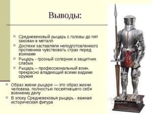 Выводы: Средневековый рыцарь с головы до пят закован в металл Доспехи заставл