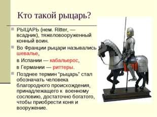 Кто такой рыцарь? РЫЦАРЬ (нем. Ritter, — всадник), тяжеловооруженный конный в