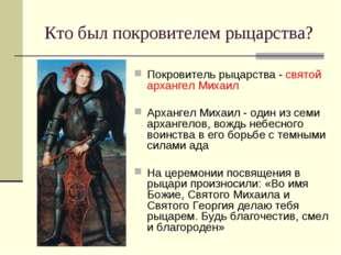 Кто был покровителем рыцарства? Покровитель рыцарства - святой архангел Михаи