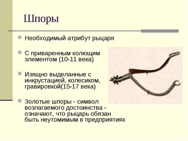 Шпоры Необходимый атрибут рыцаря С приваренным колющим элементом (10-11 века...