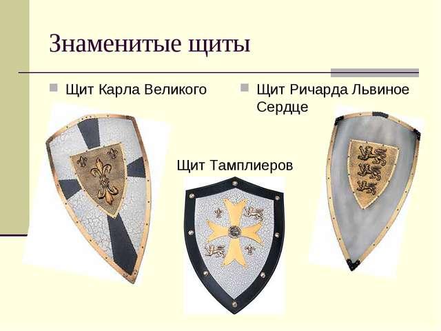 Знаменитые щиты Щит Карла Великого Щит Ричарда Львиное Сердце Щит Тамплиеров