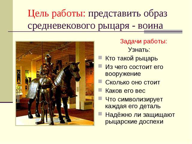 Цель работы: представить образ средневекового рыцаря - воина  Задачи работы:...
