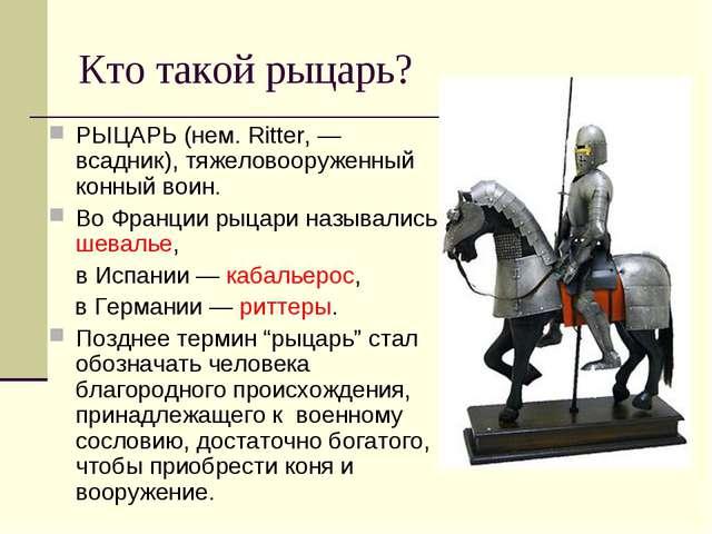 Кто такой рыцарь? РЫЦАРЬ (нем. Ritter, — всадник), тяжеловооруженный конный в...