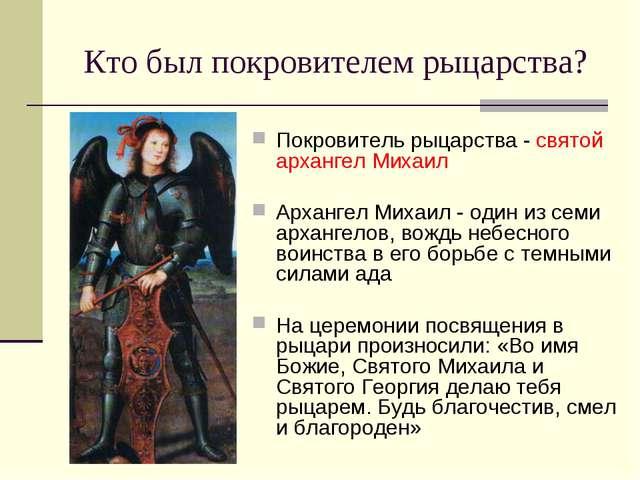 Кто был покровителем рыцарства? Покровитель рыцарства - святой архангел Михаи...