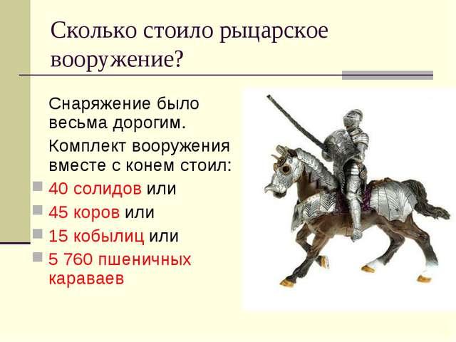 Сколько стоило рыцарское вооружение? Снаряжение было весьма дорогим. Компле...
