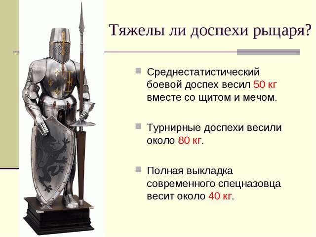 Тяжелы ли доспехи рыцаря? Среднестатистический боевой доспех весил 50 кг вмес...