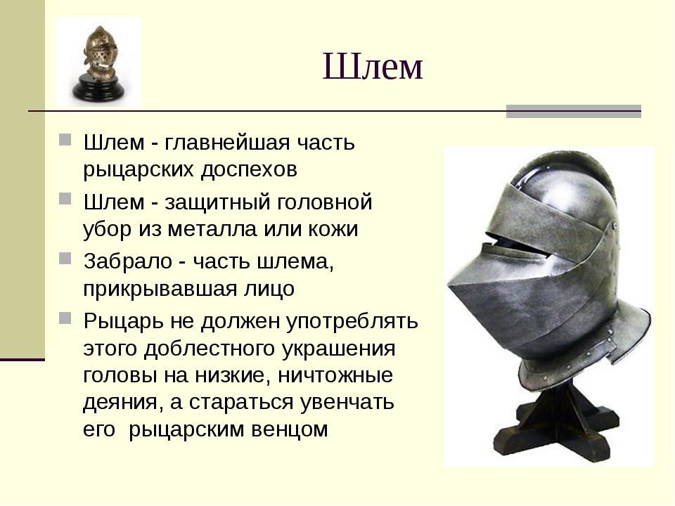 Шлем Шлем - главнейшая часть рыцарских доспехов Шлем - защитный головной убор...
