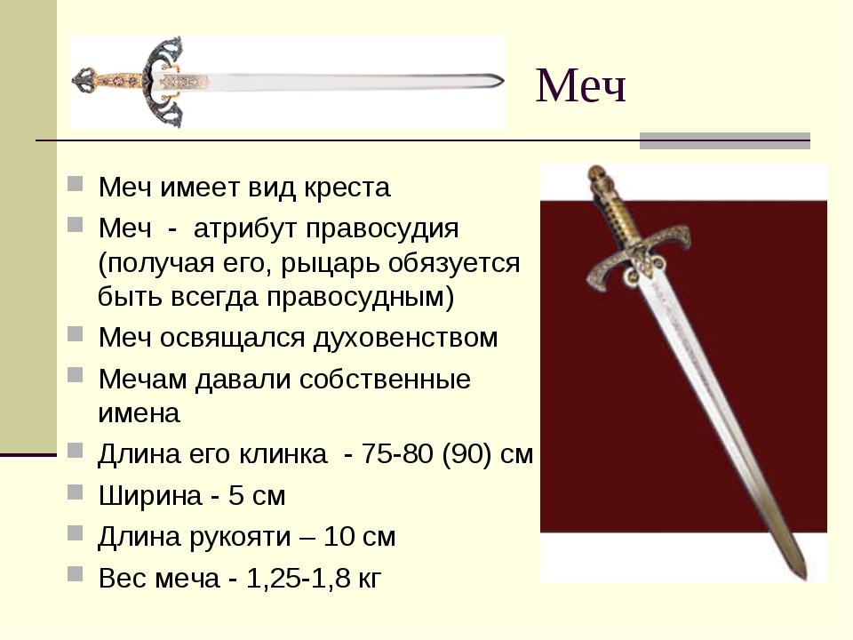 Меч Меч имеет вид креста Меч - атрибут правосудия (получая его, рыцарь обязуе...