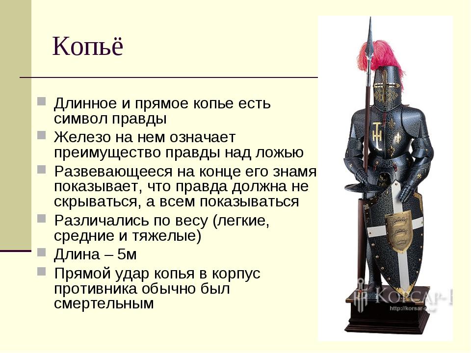 Копьё Длинное и прямое копье есть символ правды Железо на нем означает преиму...