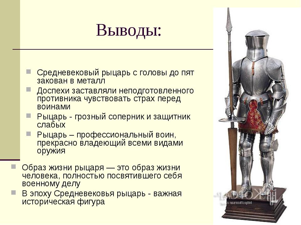 Выводы: Средневековый рыцарь с головы до пят закован в металл Доспехи заставл...