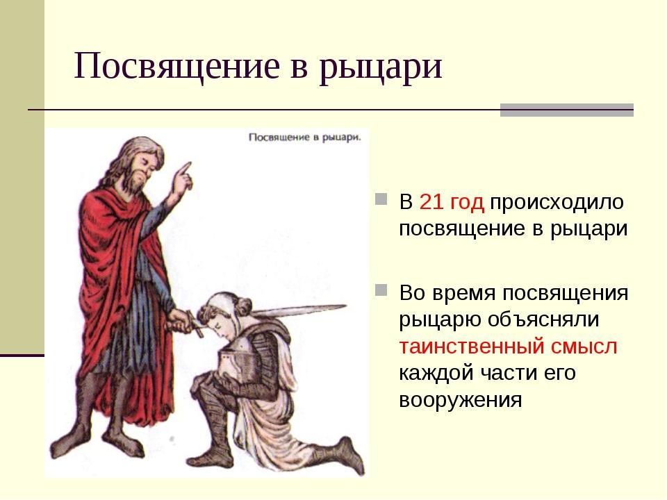 Посвящение в рыцари В 21 год происходило посвящение в рыцари Во время посвяще...