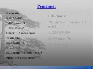 Решение: • I способ: 1) 70:2·3=105 2)105 равно1/3 105: 1/3=315 Ответ: 315 гол