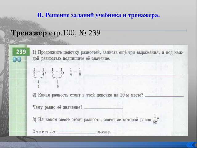 II. Решение заданий учебника и тренажера. Тренажер стр.100, № 239
