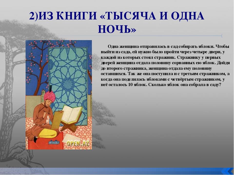 2)ИЗ КНИГИ «ТЫСЯЧА И ОДНА НОЧЬ» Одна женщина отправилась в сад собирать яблок...