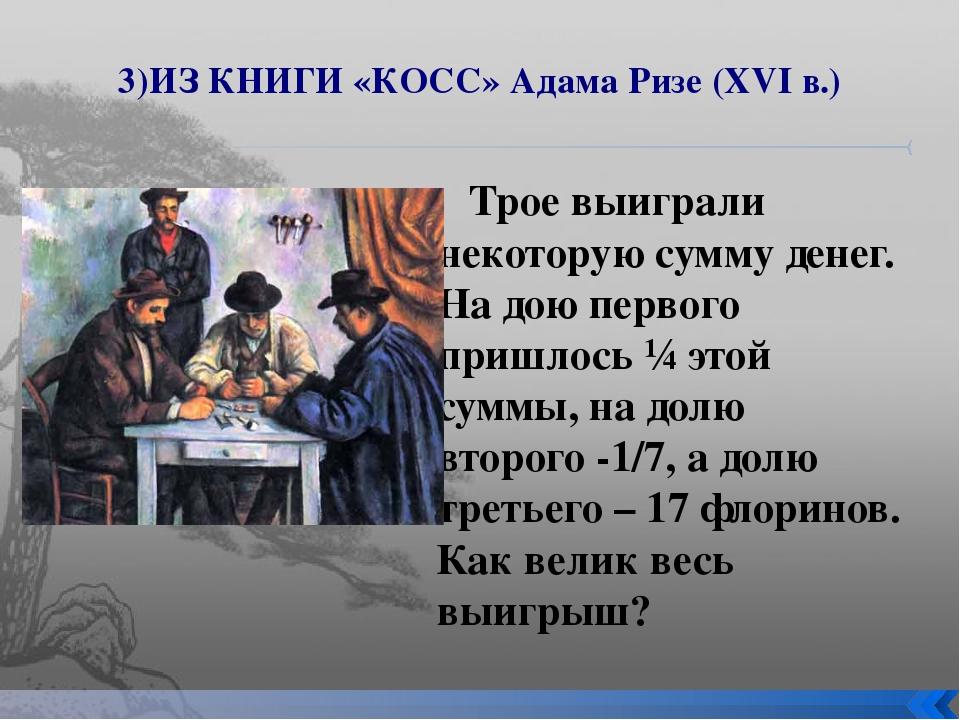 3)ИЗ КНИГИ «КОСС» Адама Ризе (XVI в.) Трое выиграли некоторую сумму денег. На...