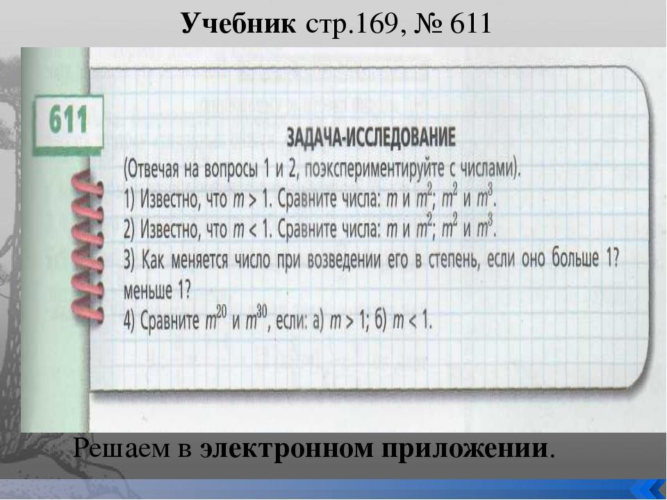 Учебник стр.169, № 611 Решаем в электронном приложении.