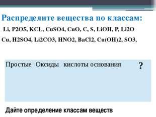 Дайте определение классам веществ Распределите вещества по классам: Li, P2O5,