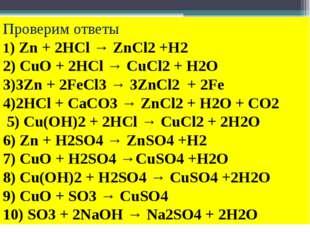 Проверим ответы 1) Zn + 2HCl → ZnCl2 +H2 2) CuO + 2HCl → CuCl2 + H2O 3)3Zn +
