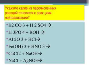 Укажите какие из перечисленных реакций относятся к реакциям нейтрализации? К2