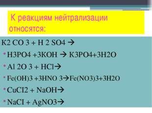К реакциям нейтрализации относятся: К2 СО 3 + Н 2 SО4  Н3РО4 +3КОН  К3РО4+