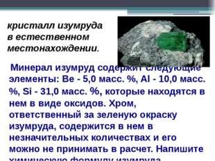 Минерал изумруд содержит следующие элементы: Be - 5,0 масс. %, Al - 10,0 мас