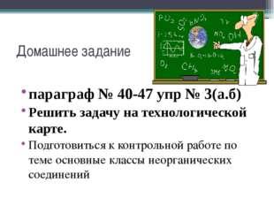 Домашнее задание параграф № 40-47 упр № 3(а.б) Решить задачу на технологическ