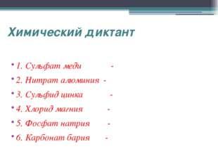 Химический диктант 1. Сульфат меди - 2. Нитрат алюминия - 3. Сульфид цинка -