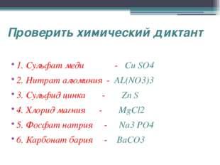 Проверить химический диктант 1. Сульфат меди - Cu SO4 2. Нитрат алюминия - AL