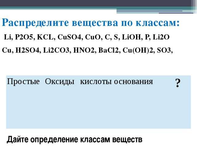 Дайте определение классам веществ Распределите вещества по классам: Li, P2O5,...