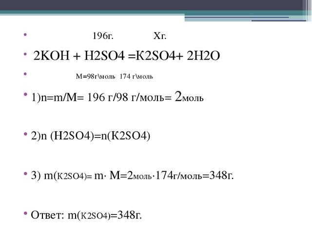 196г. Xг. 2KOH + H2SO4 =К2SO4+ 2H2O M=98г\моль 174 г\моль 1)n=m/M= 196 г/98...