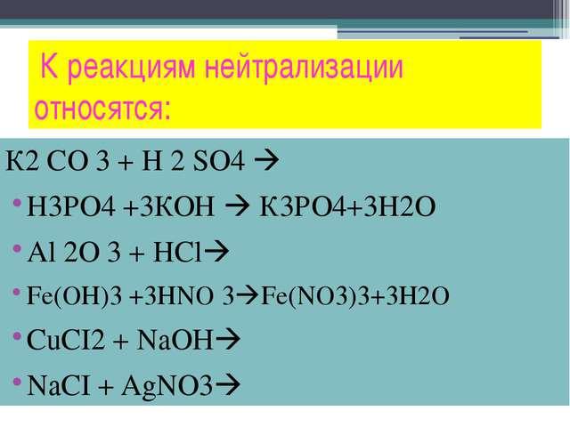 К реакциям нейтрализации относятся: К2 СО 3 + Н 2 SО4  Н3РО4 +3КОН  К3РО4+...