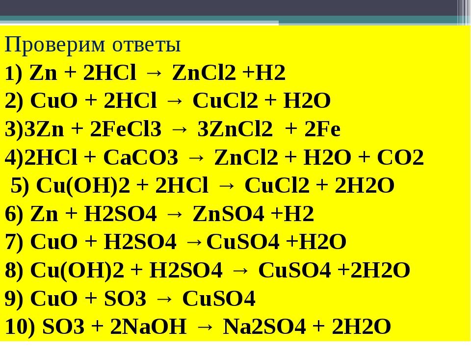 Проверим ответы 1) Zn + 2HCl → ZnCl2 +H2 2) CuO + 2HCl → CuCl2 + H2O 3)3Zn +...