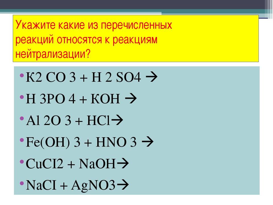 Укажите какие из перечисленных реакций относятся к реакциям нейтрализации? К2...