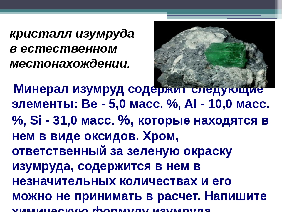 Минерал изумруд содержит следующие элементы: Be - 5,0 масс. %, Al - 10,0 мас...