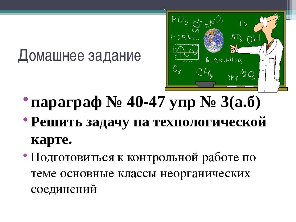 Домашнее задание параграф № 40-47 упр № 3(а.б) Решить задачу на технологическ...