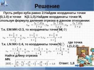 Уляшева Л. Параметрический метод решения стереометрии Шпилева Л. Урок одной з