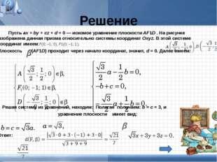 Расстояние от точки до плоскости Расстояние от точкиMдо плоскостиaможно вычи