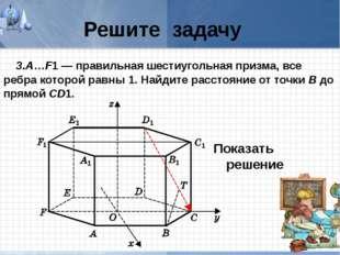 Решите задачу 4. В правильной треугольной призме ABCA1B1C1, все ребра которой