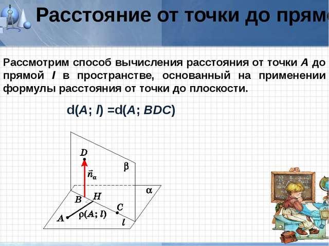 Угол между плоскостями Угол между плоскостямиaиβ, заданными соответственно ур...