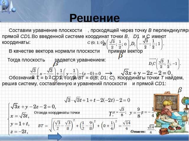 Расстояние от точки до прямой Рассмотрим способ вычисления расстояния от точ...