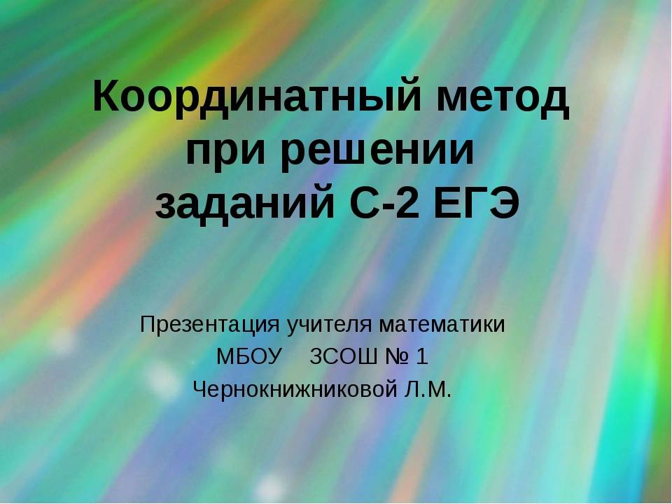 Координатный метод при решении заданий С-2 ЕГЭ Презентация учителя математики...