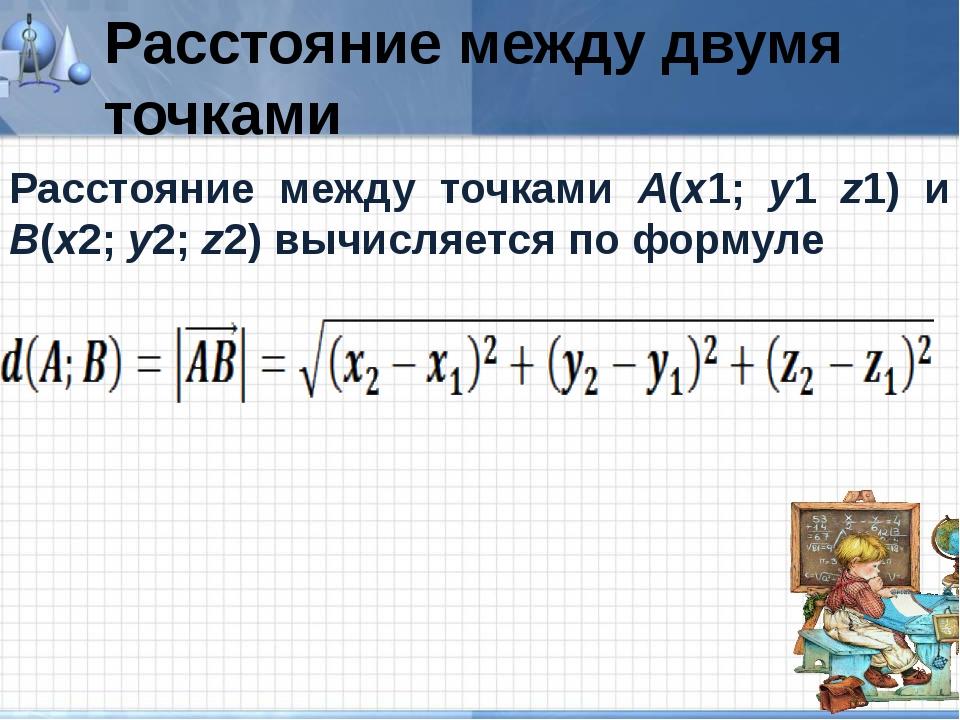 Расстояние между двумя точками Расстояние между точками A(x1; y1 z1) и B(x2;...