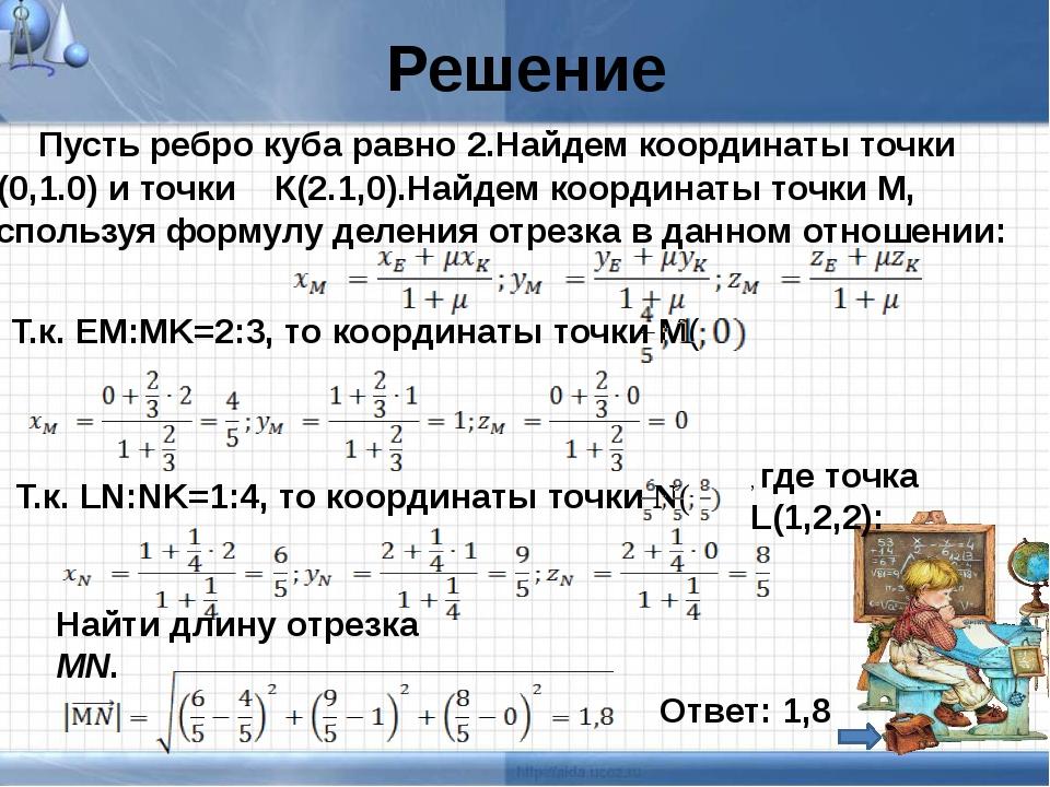 Уляшева Л. Параметрический метод решения стереометрии Шпилева Л. Урок одной з...
