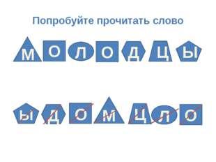 Попробуйте прочитать слово Ы Д О М О Л Ц М О Л О Д Ц Ы