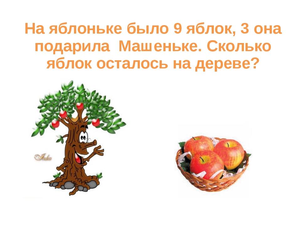 На яблоньке было 9 яблок, 3 она подарила Машеньке. Сколько яблок осталось на...