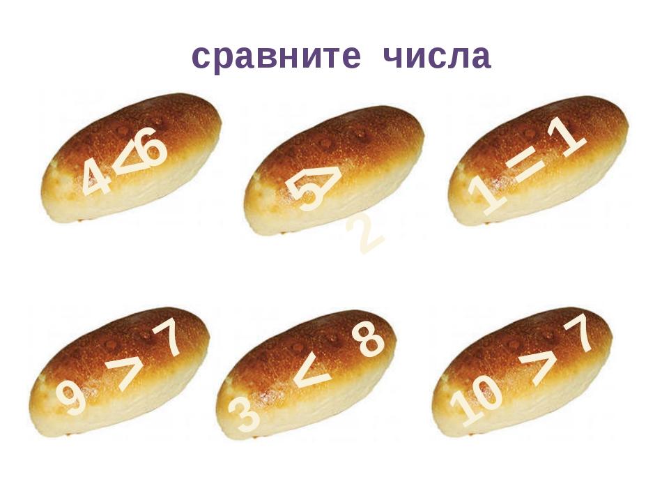 ББ 4 6 5  2 1  1 9 7 3  8 10 7 сравните числа < > = > < >